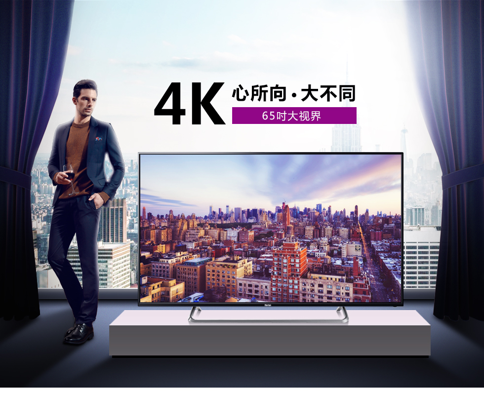 Horion 皓丽 65S68 65英寸安卓智能4K超高清平板液晶电视机 彩电 内置WIFI 黑色 含金属底座
