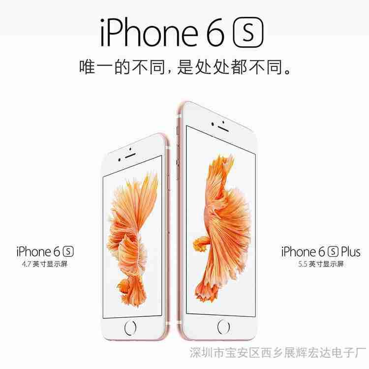 智能手机 苹果6s iPhone 6S 4.7英寸 时尚手机4G手机 支持货到付款 诚招代理