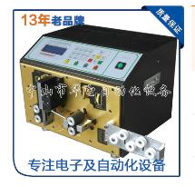 大功率电源护套线剥线机 HD-936A