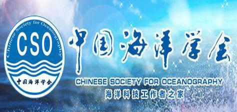 中国海洋协会联盟